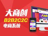 大商创X - 免费b2b2c多用户商城系统【下单后自动部署】