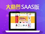 大商创SAAS版 - 最好用的B2B2C商城系统震撼上线