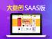 大商创SAAS版 -最<em>好</em><em>用</em>的b2b2c商城系统自动部署版