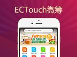 ECTouch微筹——让众筹更简单