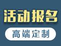 微信在线报名网站建设,赛事付费报名管理系统,功能定制【活动报名系统】