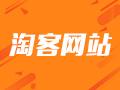 淘客系统开发,优惠券商城建设,淘宝客网站定制【淘宝客】