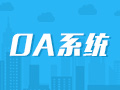 OA办公系统开发,企业微信移动,审批系统,任务管理系统,客户管理平台【OA系统】