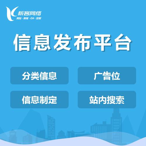 分类信息门户网站制作,同城信息管理系统建设,本地信息发布平台定制【定制开发】