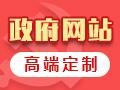 政务网站建设,政府单位官网,微政务,政务系统【定制开发,高端设计】
