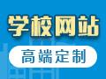 学校网站,教育培训网站,留学微官网,系统制作【高端设计,功能定制】