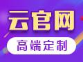 企业云官网建设,公司四合一网站制作,手机微官网【高端设计,功能定制】