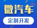 微汽车系统开发,汽车4S店微网站建设,预约保养试驾会员积分【微汽车】