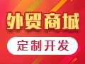 外贸商城定制,中英文商城网站建设,企业外语商城开发【商城定制开发】