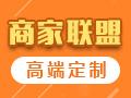 微商盟网站建设,本地商户微网站定制,门户系统开发【商家联盟,定制开发】