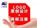 【<em>上海</em>魁云】<em>商标</em>LOGO设计+<em>代理</em><em>注册</em>