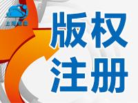 【上海魁云】版权代理注册