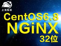 上海魁云 高效安全,自由切换版本centOS6.8 nginx 32位