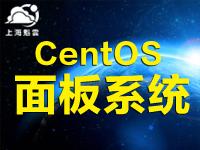 上海魁云-Centos ahm面板系统