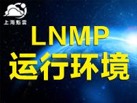 上海魁云php 运行环境(linux+apache)