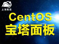 上海魁云CentOS宝塔面板(多版本自由切换,安全高效)