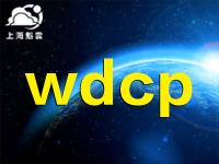 上海魁云-Centos WDCP安全环境稳定搭建