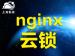 上海魁<em>云</em>-Centos6.5 php运行环境nginx<em>云</em><em>锁</em>