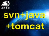 上海魁云-svn java1.8.0 tomcat7.0.78
