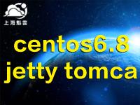 上海魁云-Centos6.8 Jetty运行环境 tomcat