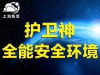 上海魁云-护卫神全能安全环境安全、放心