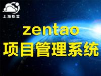 上海魁云-zentao项目管理系统