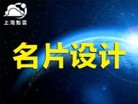 上海魁云-名片设计(高端大气上档次)