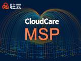驻云CloudCare 至尊级托管服务包 MSP