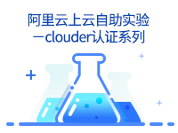 阿里云上云自助实验-clouder认证系列