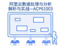 阿里云上云培训-阿里云数据处理与分析解析与实战—ACP61003