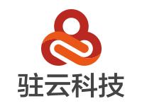 上海驻云信息科技优先公司天池定制服务商品