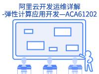 阿里云上云培训-阿里云开发运维详解-弹性计算应用开发—ACE61202