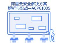 阿里云上云培训-阿里云安全解决方案解析与实战—ACP61005