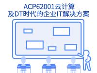 阿里云上云培训-ACP62001云计算及DT时代的企业IT解决方案