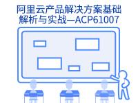 阿里云上云培训-阿里云产品解决方案基础解析与实战—ACP61007