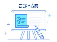云CRM方案