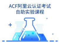 ACF阿里云认证考试自助实验课程