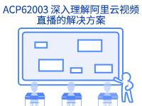 阿里云上云培训-ACP62003 深入理解阿里云视频直播的解决方案