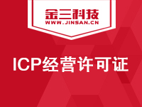 ICP经营许可证|ICP许可证|经营性网站备案|互联网经营许可证|ICP加急|ICP非经营性备案|增值电信经营许可|ICP办理