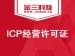 ICP经营许可证|ICP许可证|经营性<em>网站</em><em>备案</em>|互联网经营许可证|ICP加急|ICP非经营性<em>备案</em>|增值电信经营许可|ICP办理