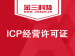 ICP经营许可证|ICP许可证|经营性网站备案|<em>互联网</em>经营许可证|ICP加急|ICP非经营性备案|增值电信经营许可|ICP办理