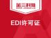 EDI许可证(在线<em>数据</em><em>处理</em>与交易业务许可证)