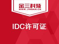 IDC经营许可证