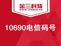 10690电信码号