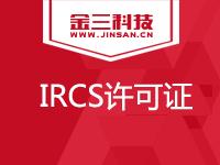 IRCS许可证-互联网资源协作服务业务
