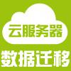 企业上云服务(上云咨询、业务上云、云迁移、云架构)