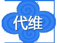 linux、windows、vps云服务器运维代维服务