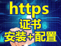 网站HTTPS配置 SSL证书代购申请 网站域名防劫持 网站域名301 ssl https跳转