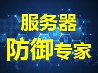 DDoS攻击紧急防护 CC攻击防御