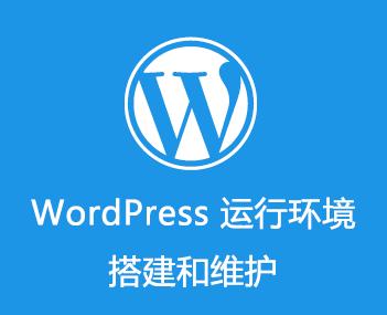 外贸网站WordPress网站迁移服务